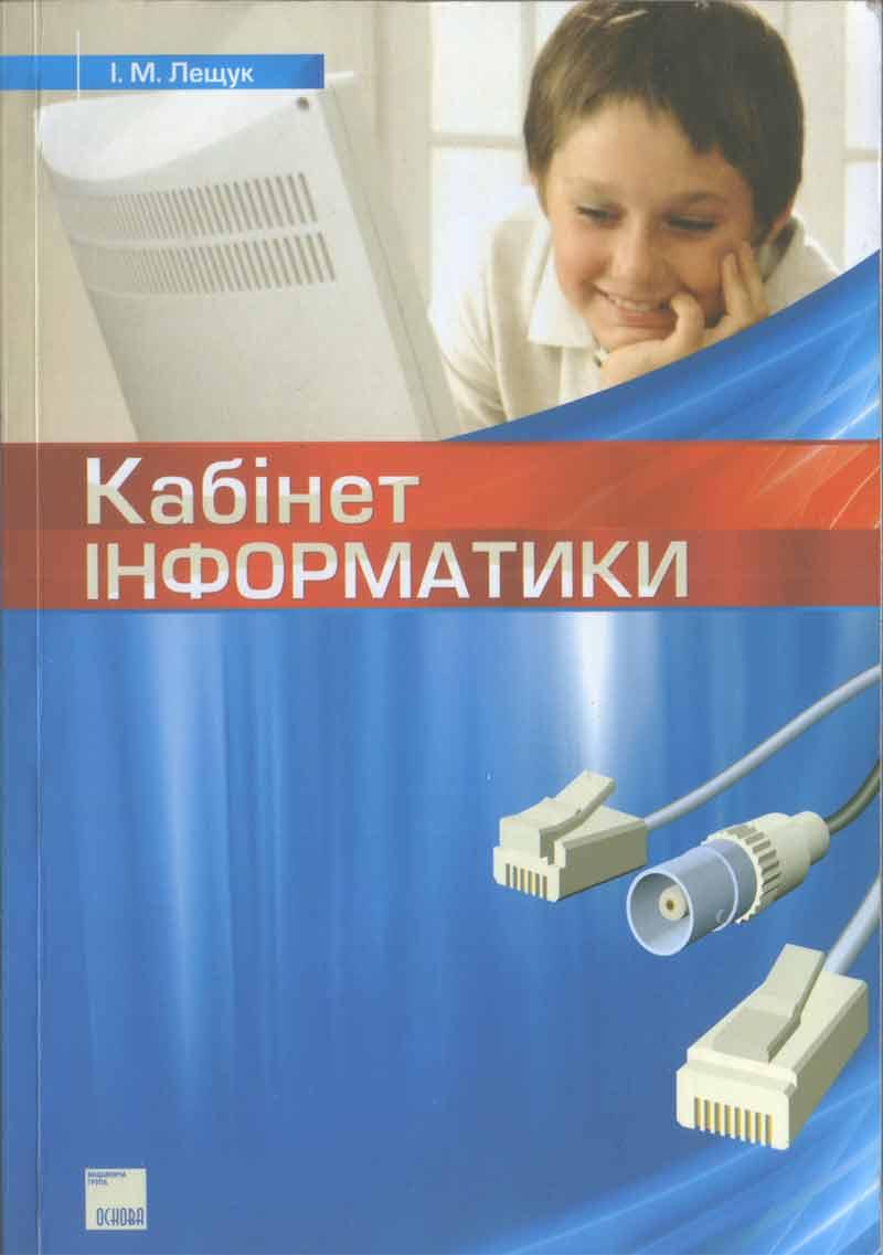 Основні нормативні документи